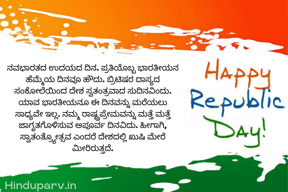 Republic Day Wishes Reply in Kannada